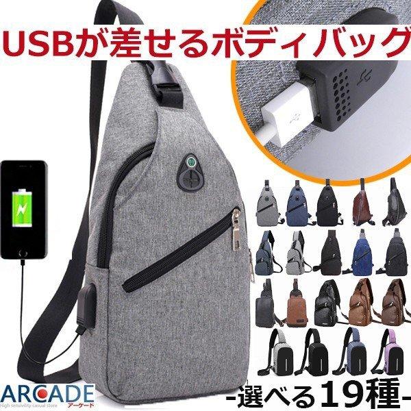バッグで携帯充電 USBポート搭載 ケーブル付 ボディバッグ