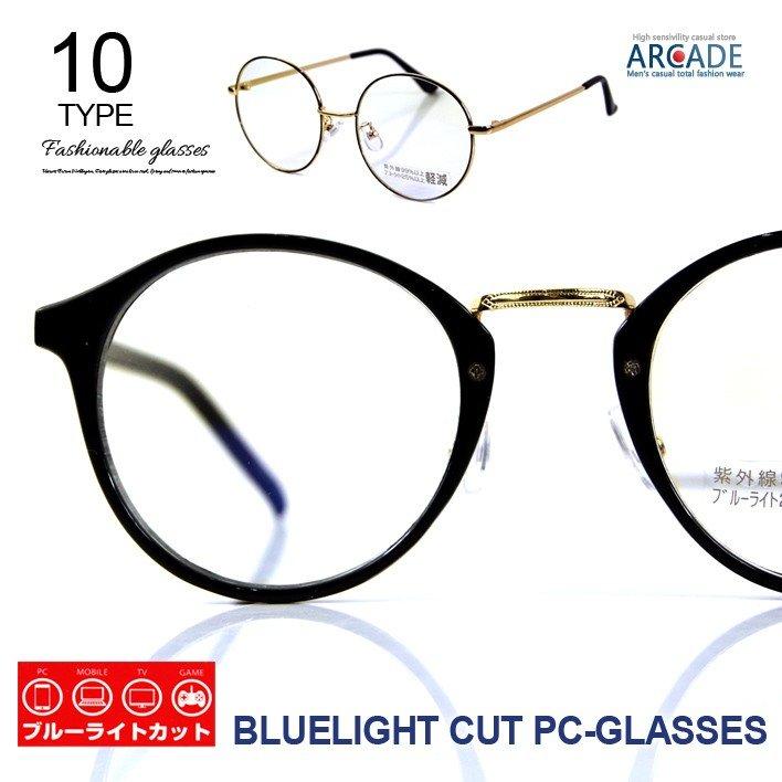 ブルーライトカット 眼鏡 紫外線カット 99% UVカット