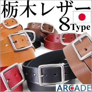 栃木レザー最高品質本革ベルト