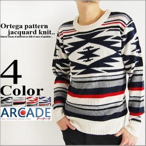 オルテガ柄 ジャガード織り ニット セーター