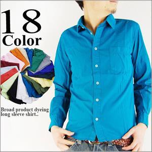驚異のカラバリ18色/製品染めブロード長袖シャツ