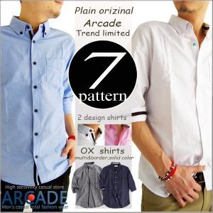 選べる2デザインオックスフォード7分袖シャツ