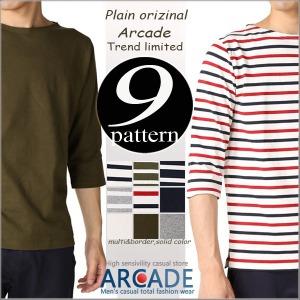 ボートネック 七分袖 Tシャツ