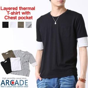 袖サーマルワッフルレイヤード5分袖Tシャツ